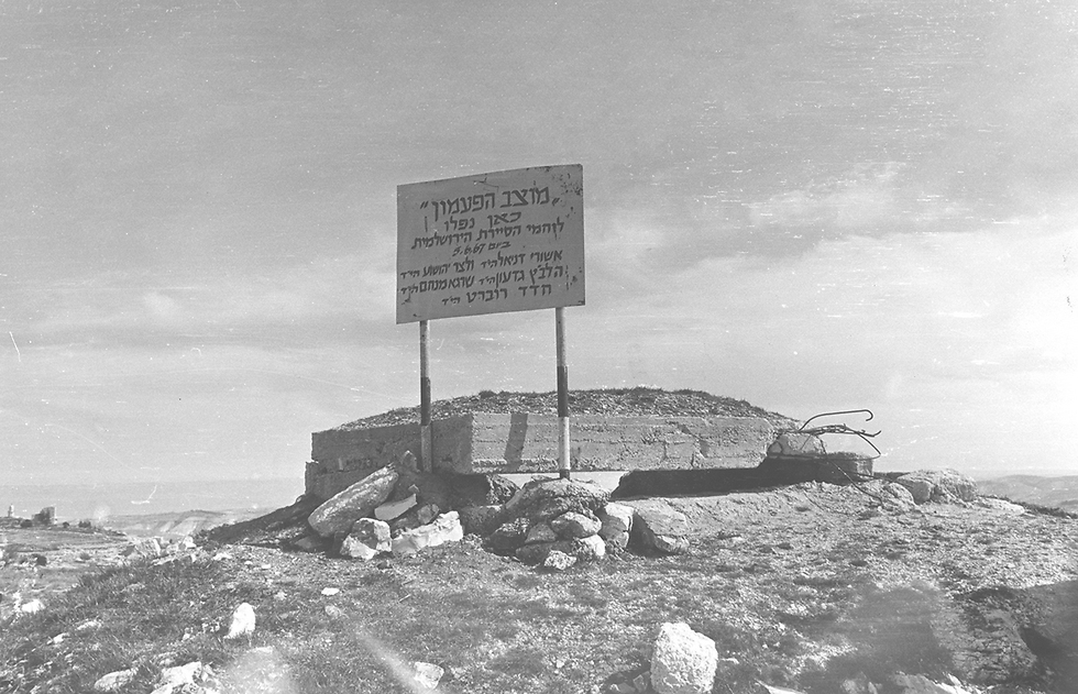 The 'Bell Post' in the Ramat Rachel area southeast of Jerusalem,' where Jerusalem Brigade fighters were killed on June 5, 1967