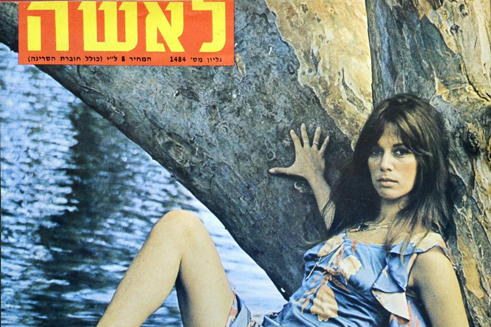 """השחקנית מונה זילברשטיין (""""מציצים"""", """"""""עזית של הצנחנים"""") על שער לאשה ב-1975 (צילום: סטודיו גברא)"""