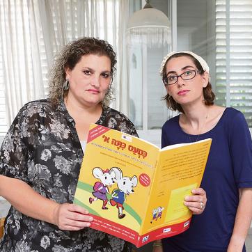 ושרה יפת־הלוי (מימין) ואילנית כהן, אם לשניים וגננת | צילום: אלכס קולומויסקי