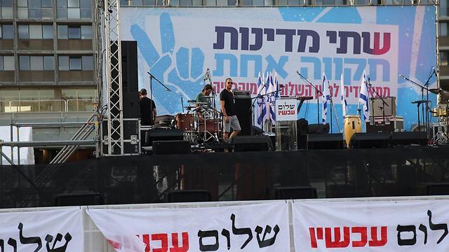 """הפגנה בכיכר רבין: """"שתי מדינות, תקווה אחת"""" (צילום: מוטי קמחי) (צילום: מוטי קמחי)"""