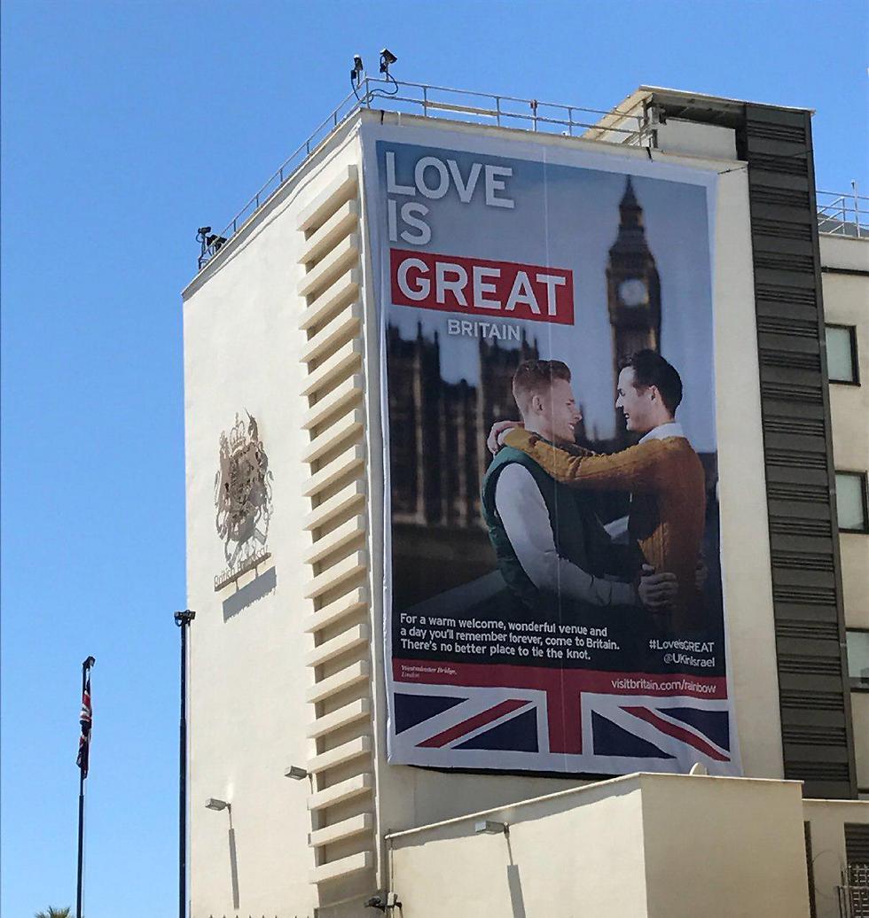 The UK Embassy's Pride poster (Photo: UK Embassy in Israel)