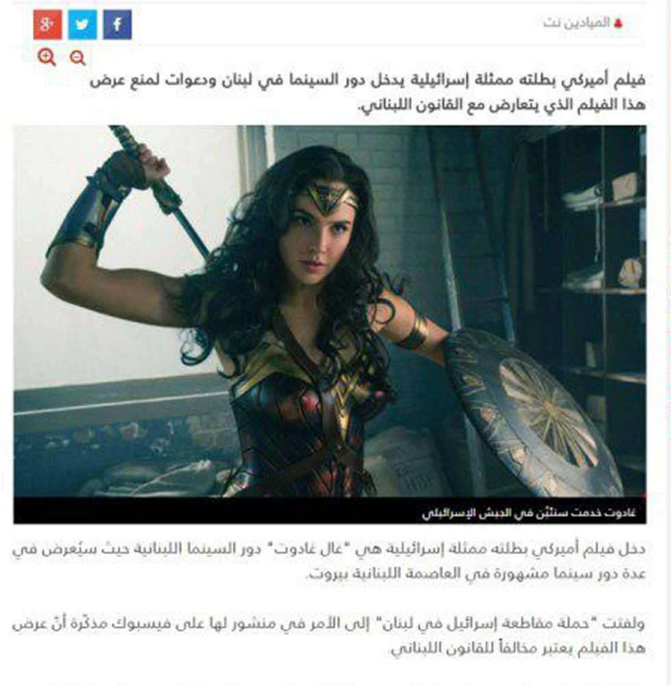 Lebanese call to boycott Wonder Woman