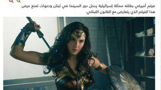 The post warning Lebanese theaters not to screen Gadot's Wonder Woman