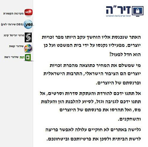 ההודעה שמופיעה באתרים שהוחשכו (צילום מסך)