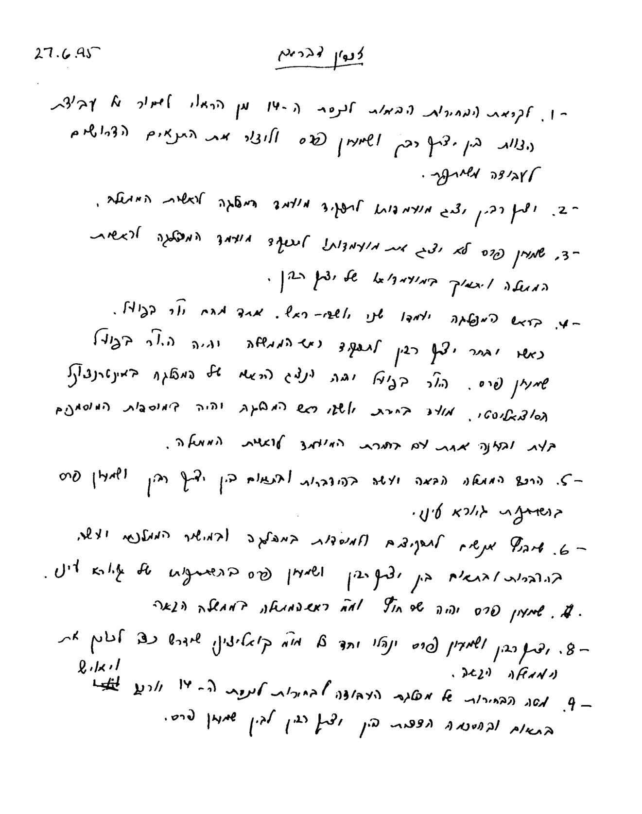Copy of the handwritten note