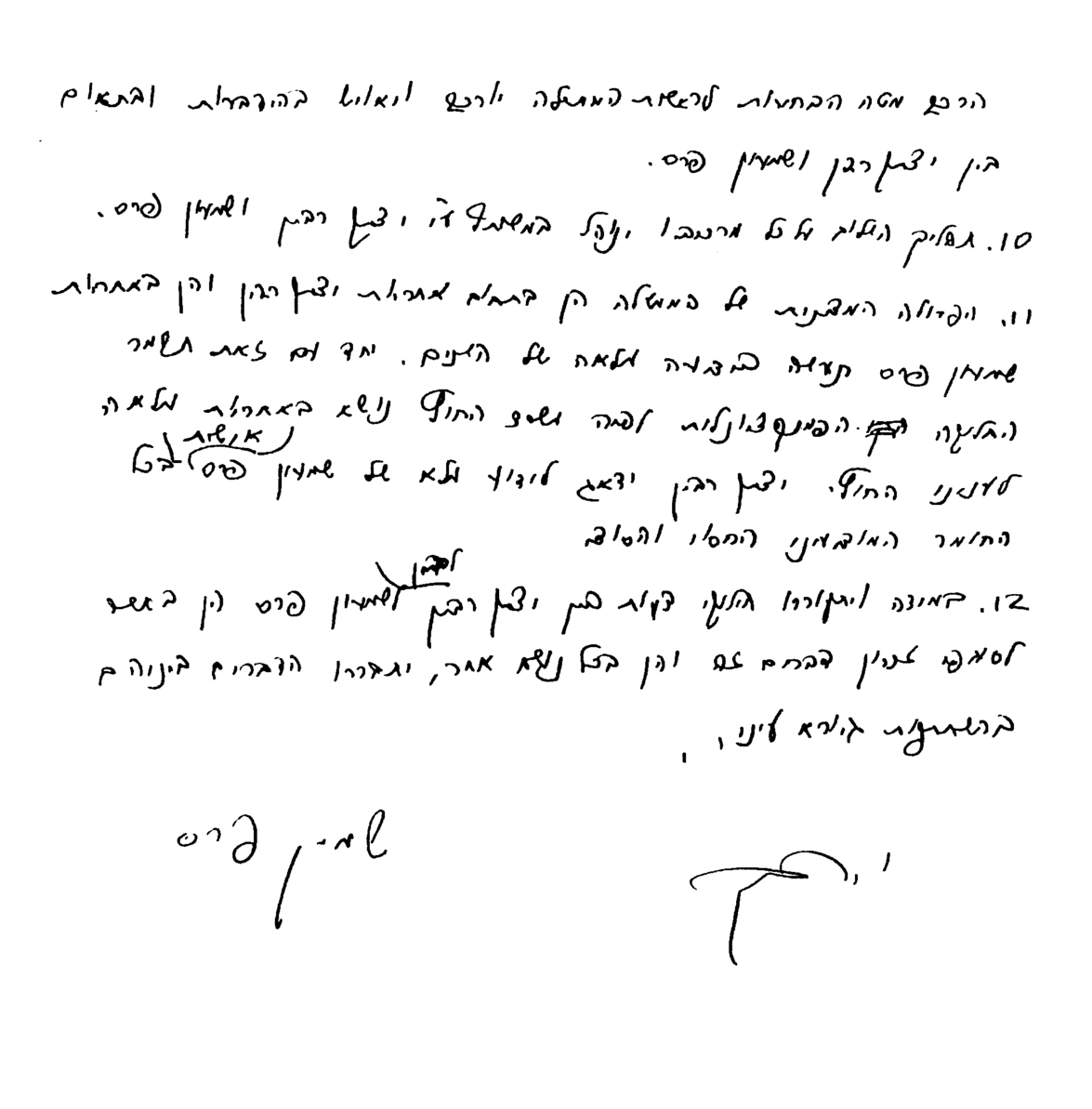 The letter, with Peres and Rabin's signatures