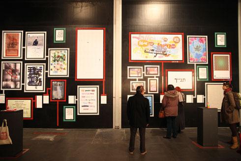 מתוך התערוכה ''עיצוב גרוע'' (צילום: נעמה ישראל)