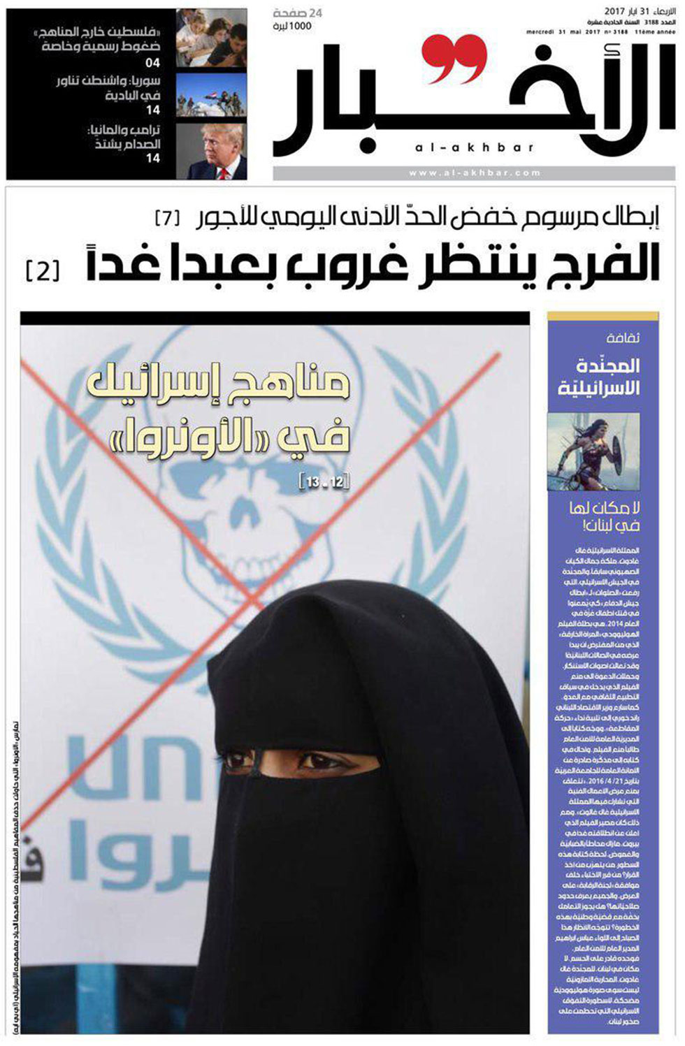 Lebanese Hezbollah-affiliated newspaper Al-Akhbar: 'Israeli soldier: no place in Lebanon!'