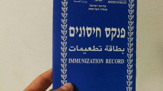 Книжка прививок. Фото: Керен Натанзон
