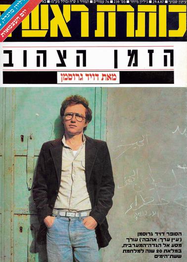 """גרוסמן במחנה הפליטים דהיישה, על שער השבועון """"כותרת ראשית"""", שבו פרסם את רשמיו. בהמשך הם יצאו לאור בספר"""