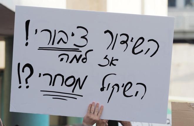 """ההפגנה ביום חמישי. """"לא קיבלנו שום תגובה מההנהלה"""" (צילום: אלעד אקרמן)"""