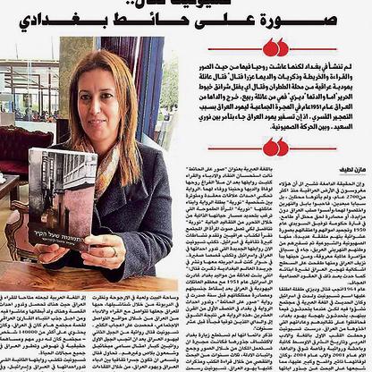 הכתבות  שפורסמו בעיתונים בעיראק על  ספרה של  פתאל־קופרווסר