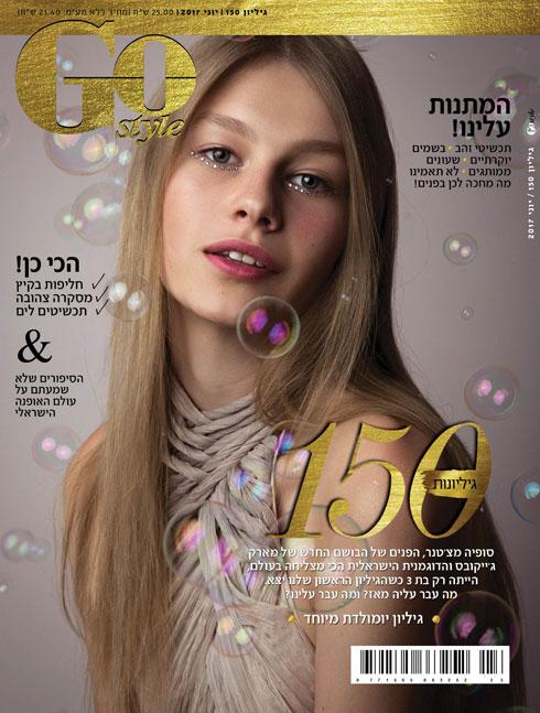 מגזין Gostyle חוגג 150 גיליונות (צילום: דביר כחלון)