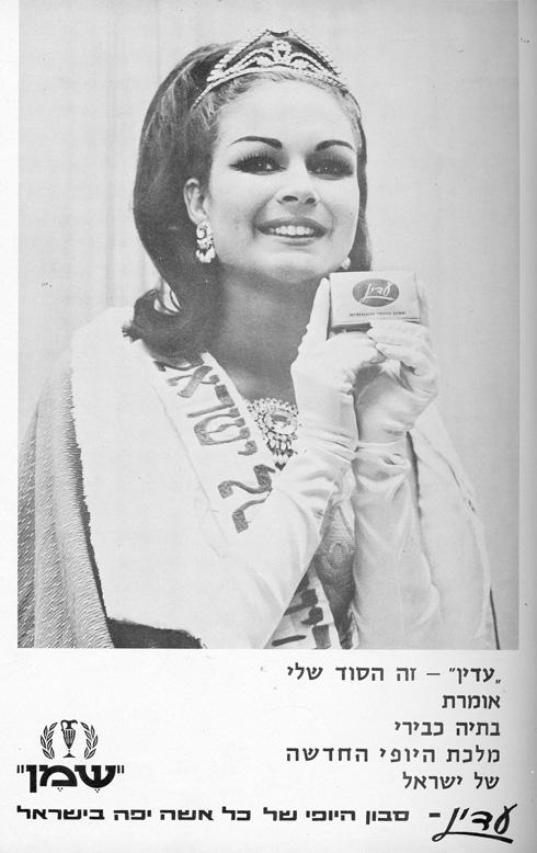 בתיה כבירי, 1967 (צילום: ארכיון ידיעות אחרונות)