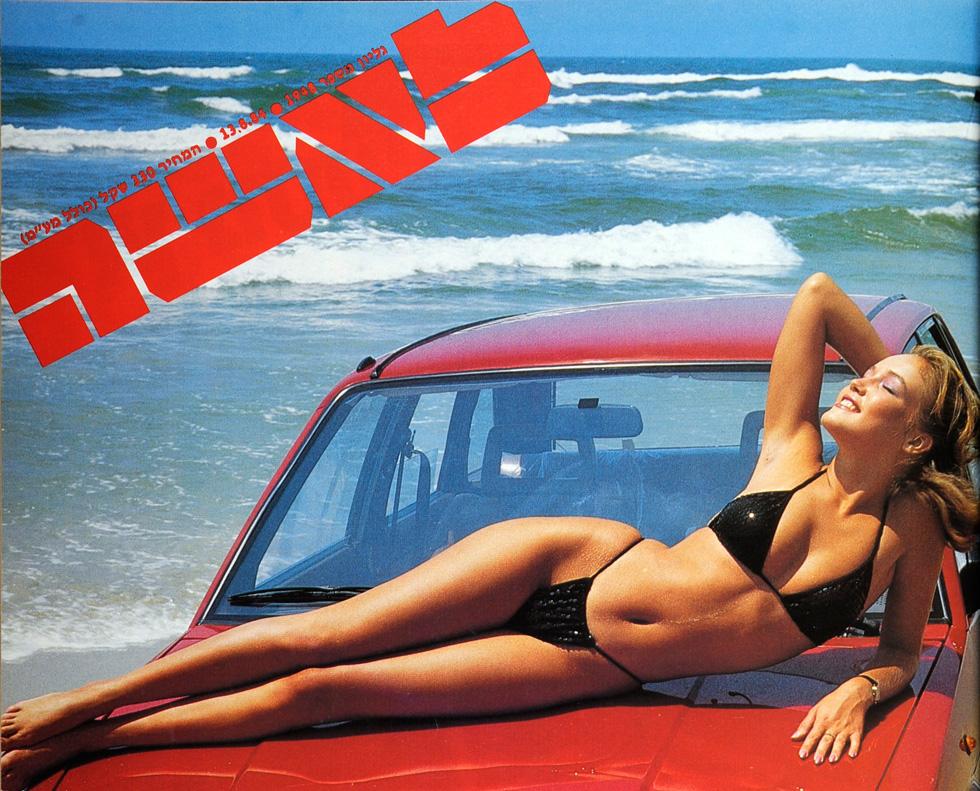 """השער האהוב על ספיר קופמן. """"שבו רואים אותי על המכונית שקיבלתי כפרס בתחרות מלכת היופי ב־1984, מסמל את היציאה שלי לעצמאות"""" (צילום: שלמה אבידן)"""