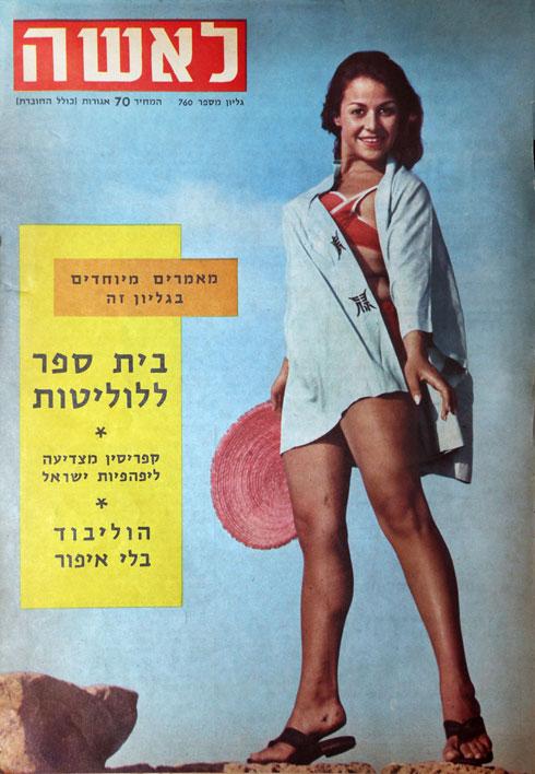 """31.10.1961: """"הצלם, ברונו ברנרד, חשב לעשות ממני מרילין מונרו החדשה"""" (צילום: ברונו ברנרד)"""