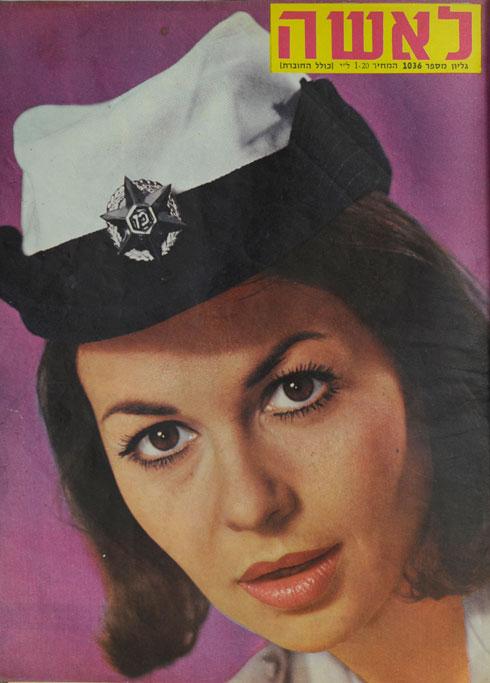 """14.2.1967: בתפקיד רותי בקומדיה האהובה של אפרים קישון, """"ארבינקא"""" (צילום: ארכיון לאשה)"""