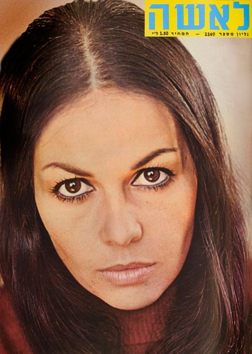 """14.4.1969: ימי הסרט """"מצור"""", אלמגור כיכבה בו וכתבה את התסריט עם דן בן אמץ (צילום: ארכיון לאשה)"""