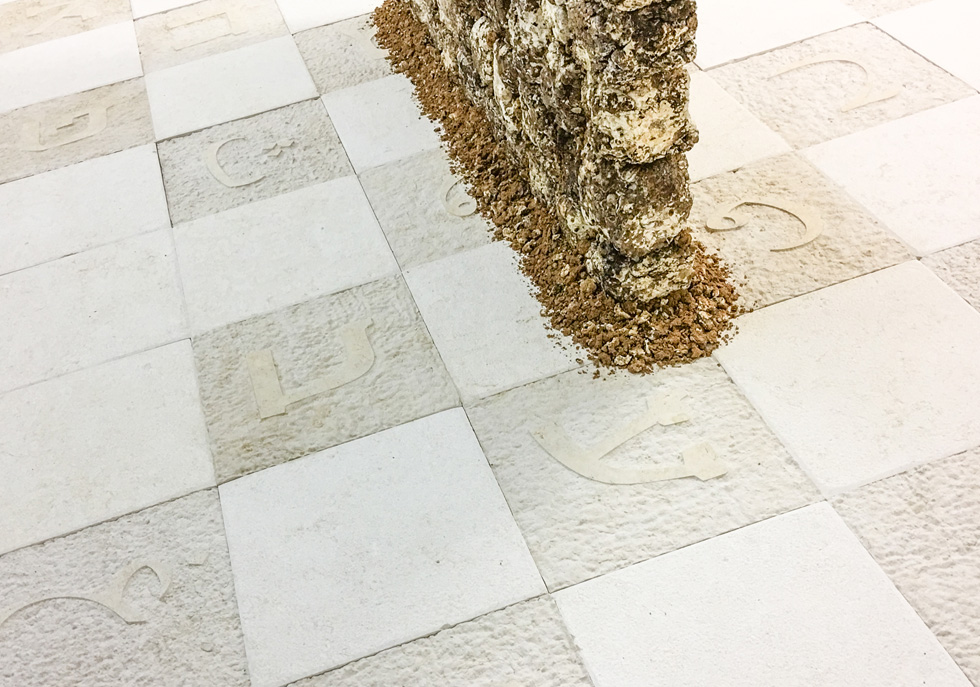 נקודת המפגש של הקיר - שני מטרים גובהו - עם מרצפות שבהן נחרטו אותיות בעברית ובערבית, כייצוג למפגשים שמתקיימים דווקא בנקודות ההפרדה בין האוכלוסיות (צילום: Maurizio Montalti, Rami Tareef)