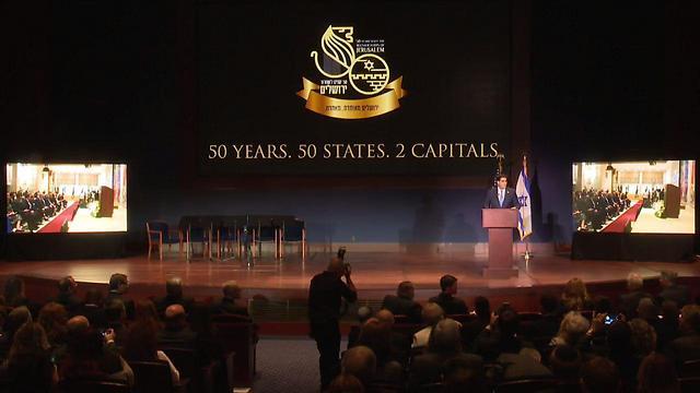 בקונגרס האמריקני ציינו 50 שנה לאיחוד ירושלים ()