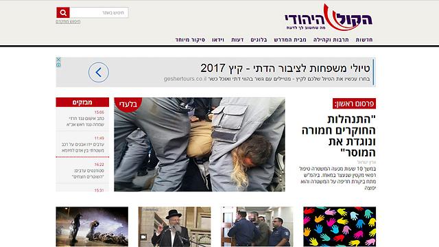 The Jewish Voice website
