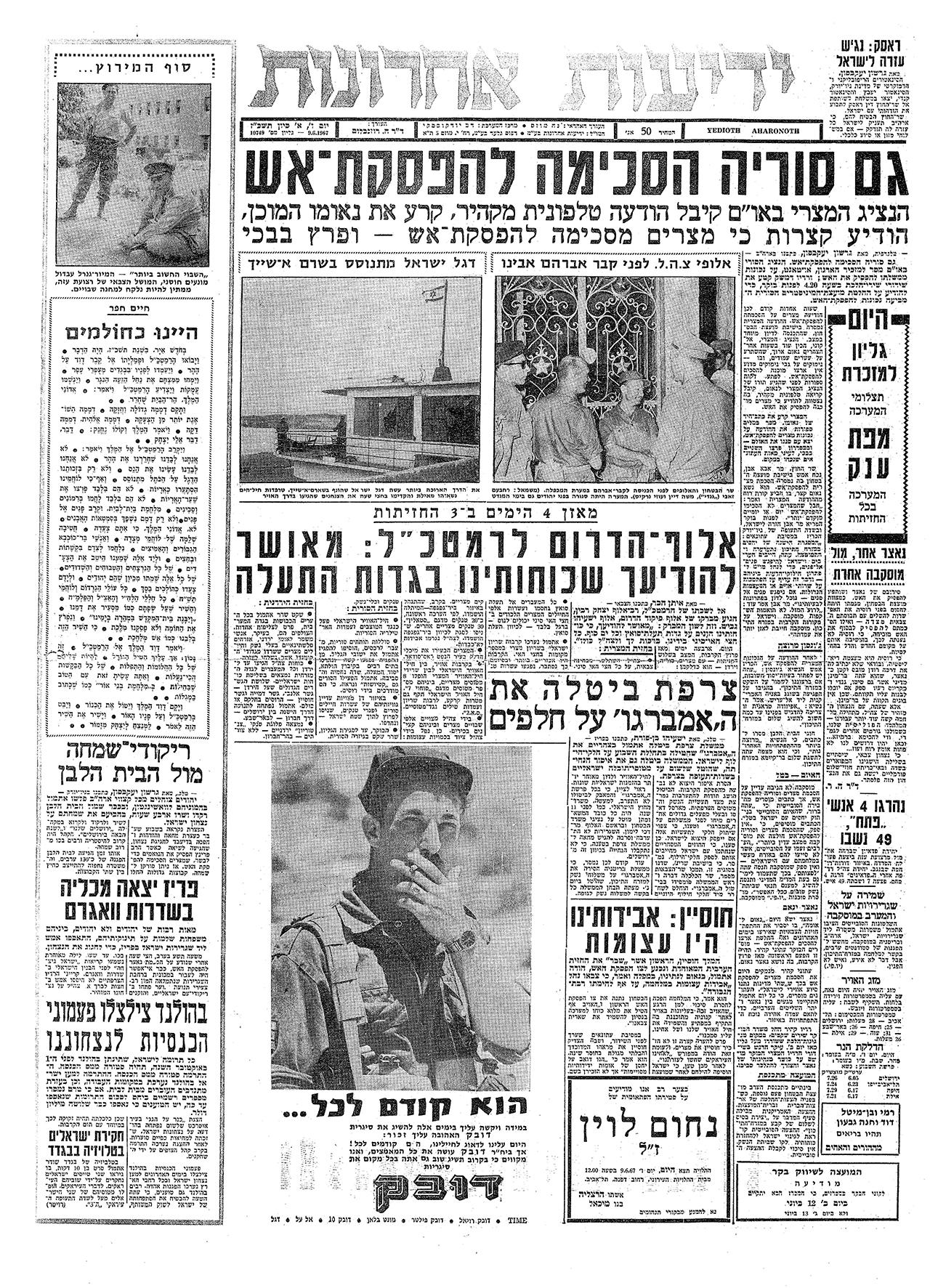 """שער העיתון ב-9 ביוני (ארכיון """"ידיעות אחרונות"""") (ארכיון"""