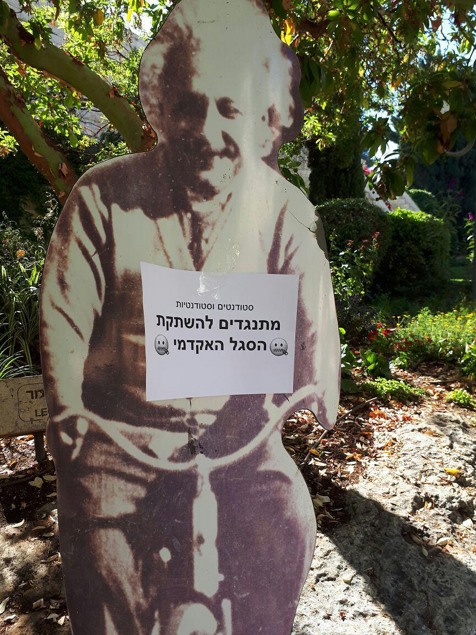 Sign at Hebrew University declaring: 'Students oppose the silencing of academic staff'