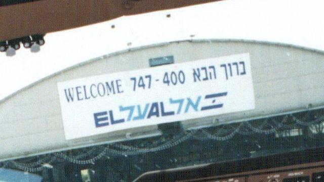 שלט קבלת הפנים למטוסי ה-747, 1994 (צילום: שאול גולן)
