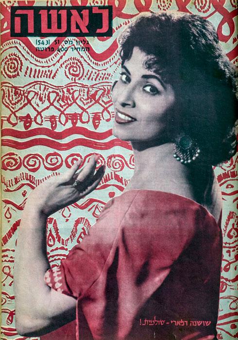 שושנה דמארי. מלכת הזמר העברי בהופעה. פורסם: 3.9.1957