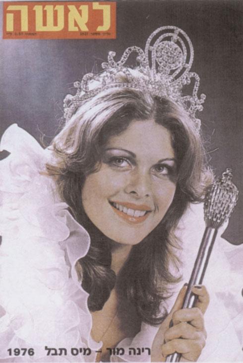רינה מור זוכה בתואר מיס יוניברס. פורסם: 19.7.1976 (צילום: פרג')