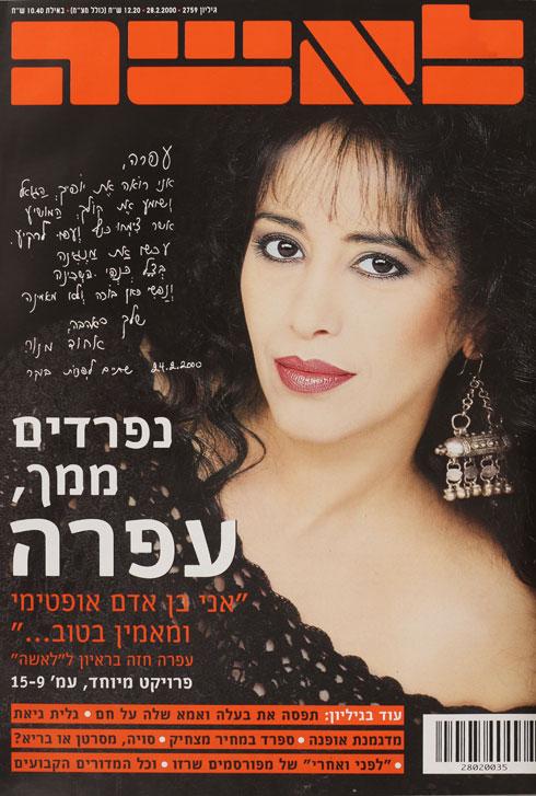 נפרדים מהזמרת האהובה עפרה חזה. פורסם: 28.2.2000 (צילום: ששון משה)