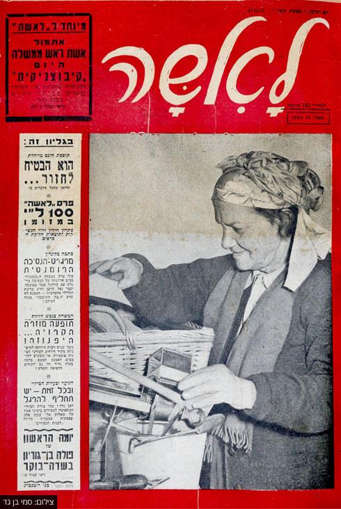 פולה בן־גוריון מתארגנת בצריף בשדה־בוקר. פורסם: 16.12.1953 (צילום: סמי בן גד)