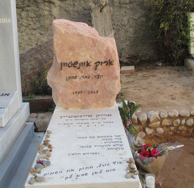 """""""כשאתה חי אתה מת, אז כשאתה מת – אתה מת"""". הקליקו על התמונה (צילום: Dr. Avishai Teicher, cc)"""
