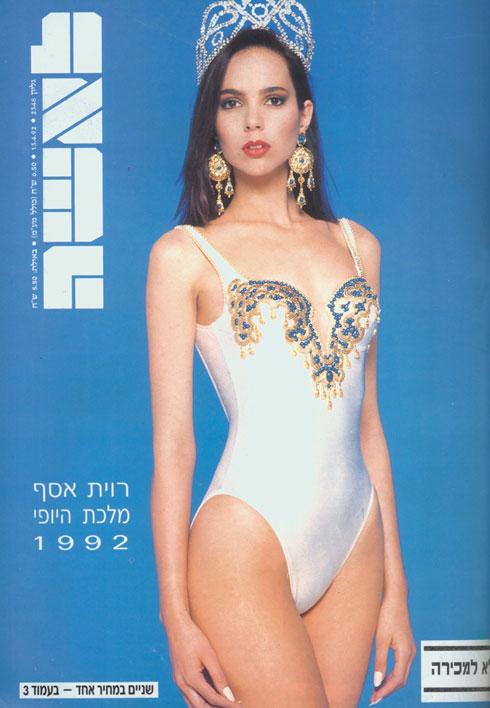 1992: שער הזכייה של רוית אסף