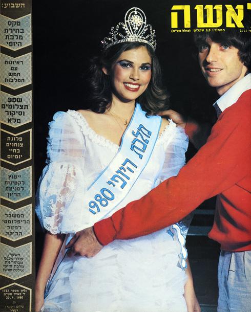 עם עודד מכנס בטקס מלכת היופי, 1980 (צילום: שמואל יערי)