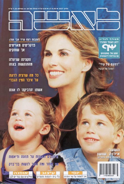 עם ילדיה אלינור ומייקי, 1995 (צילום: דני מילר)