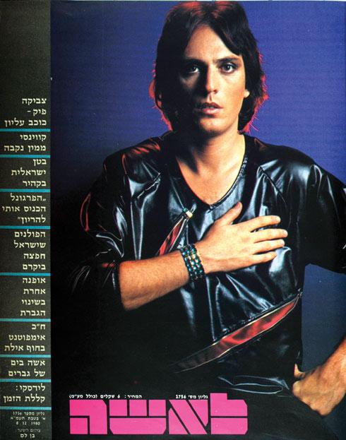 """1980. הכיתוב שנלווה לשער הכריז """"צביקה פיק כוכב עליון"""" (צילום: בן לם)"""