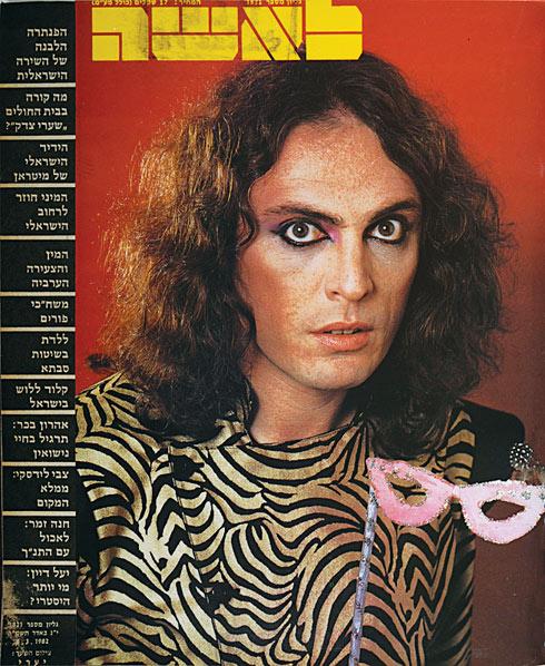 """1982. """"בניגוד לתלבושות ולתספורות שלי - אני אדם רציני"""" (צילום: שמואל יערי)"""