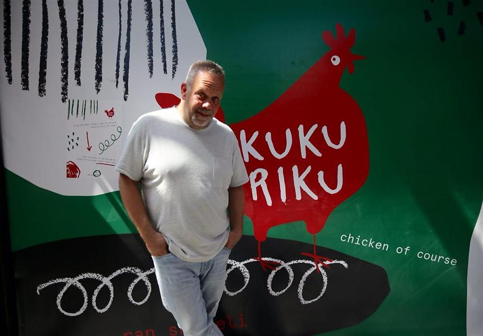 """""""רציתי לפתוח את 'קוקריקו' בניו יורק, ומשם להמשיך למקום מגניב בתל אביב"""" (צילום: מוטי קמחי)"""