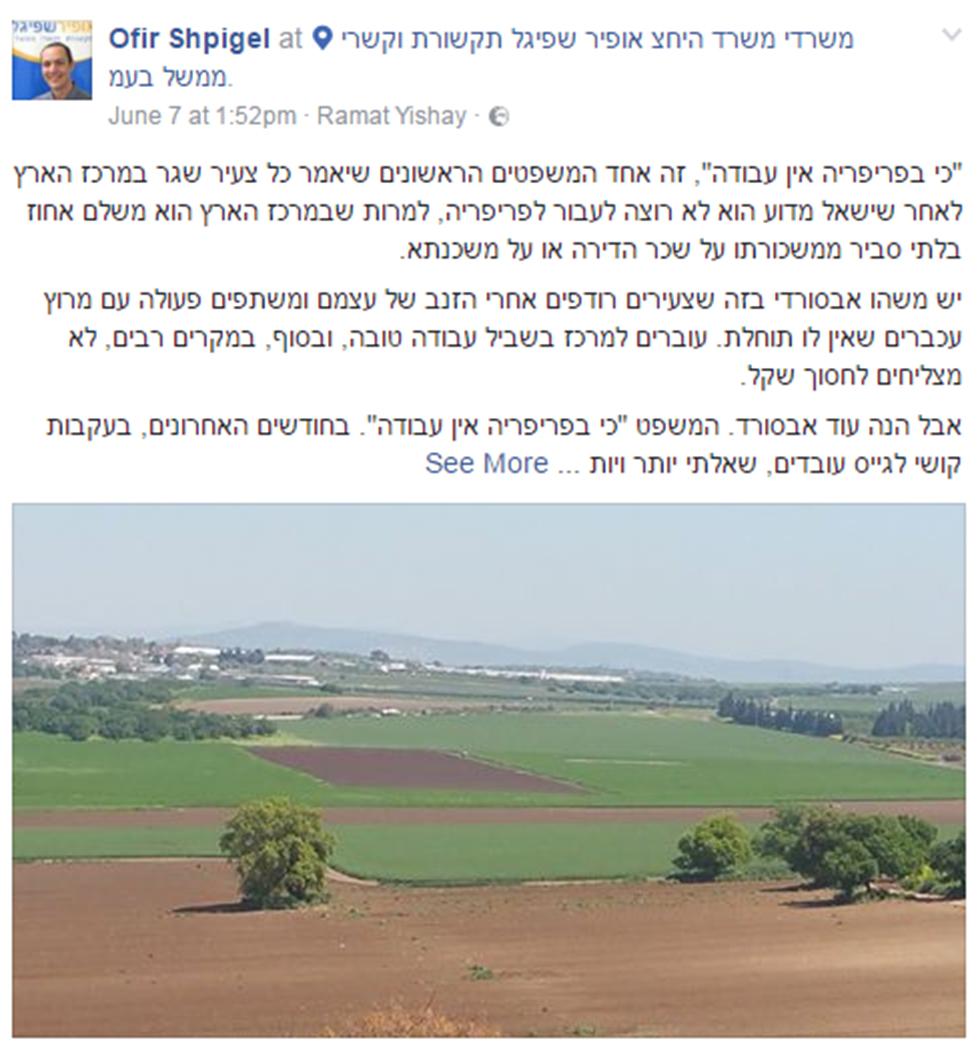 הפוסט של שפיגל (צילום מסך)