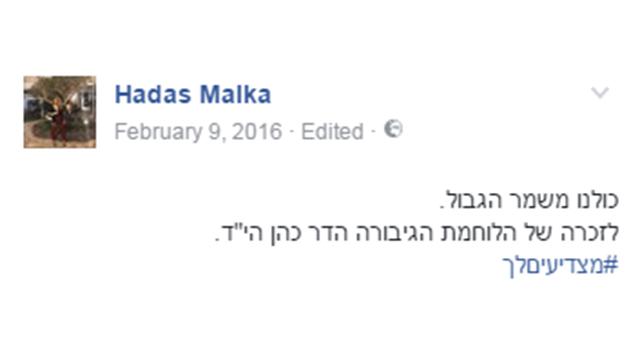 פוסט בפייסבוק של הדס לזכרה של הדר