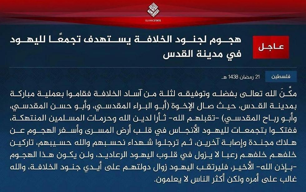 ISIS's statement, in which it takes responsibility for the attack