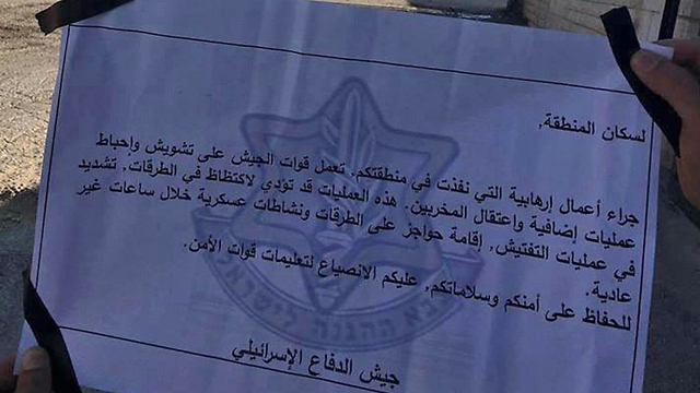 The pamphlet the IDF distributed in Deir Abu Mash'al