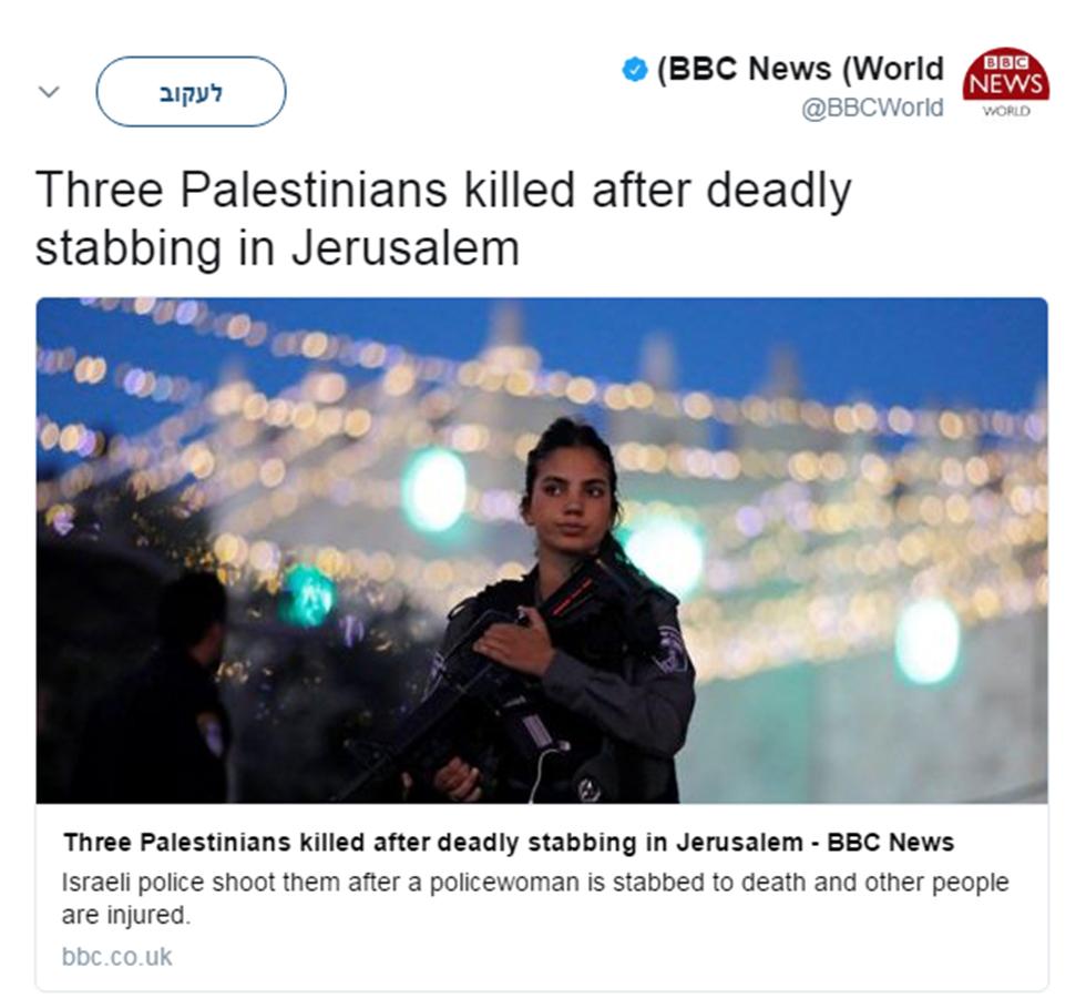 """Заголовок BBC о теракте: """"Три палестинца убиты после смертельной атаки в Иерусалиме"""""""