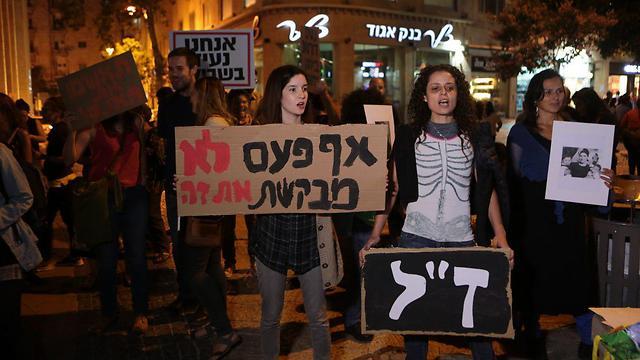 Protest rally in Jerusalem (Photo: Alex Kolomoisky)