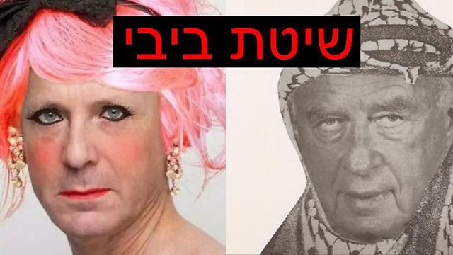 Herzog's response: 'The Bibi Method'