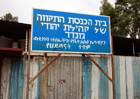 """מרכז יהודי בגונדר. """"הרגשתי שאני חייב לטוס לשם"""" (צילום: ניר נוסבאום)"""