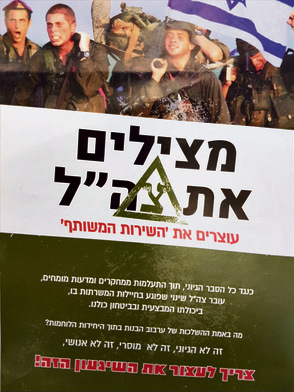 PR material handed out by the Brothers in Arms organization. 'Saving the IDF'