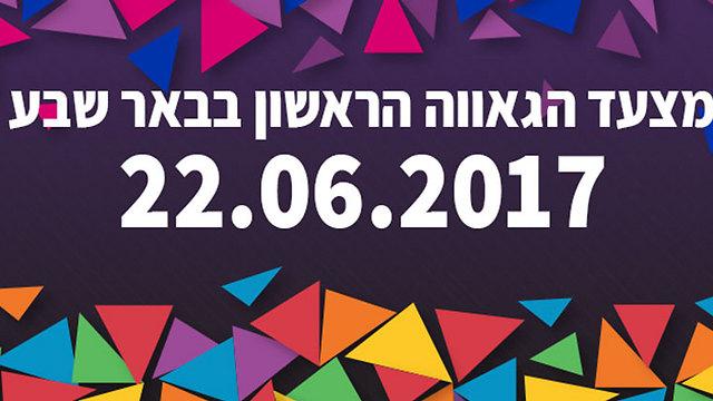 כרזה שהוכנה לקראת מצעד הגאווה הראשון בבאר שבע ()