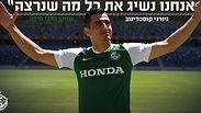 צילום: מכבי חיפה